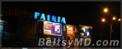 Кинотеатр «PATRIA Бельцы»