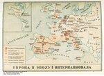 Европа в эпоху I Интернационала