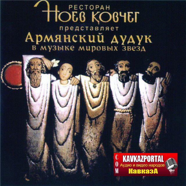 Армянская музыка скачать альбомы