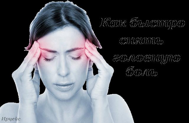 Картинки по запросу Как можно убрать головную боль?