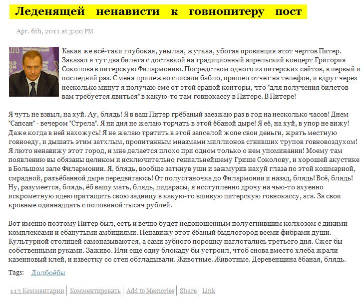 путинский холоп на Петербург тяфкает