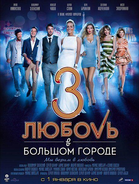 Любовь в большом городе 3 (2014/WEB-DL 720p/WEB-DLRip/DVDRip)