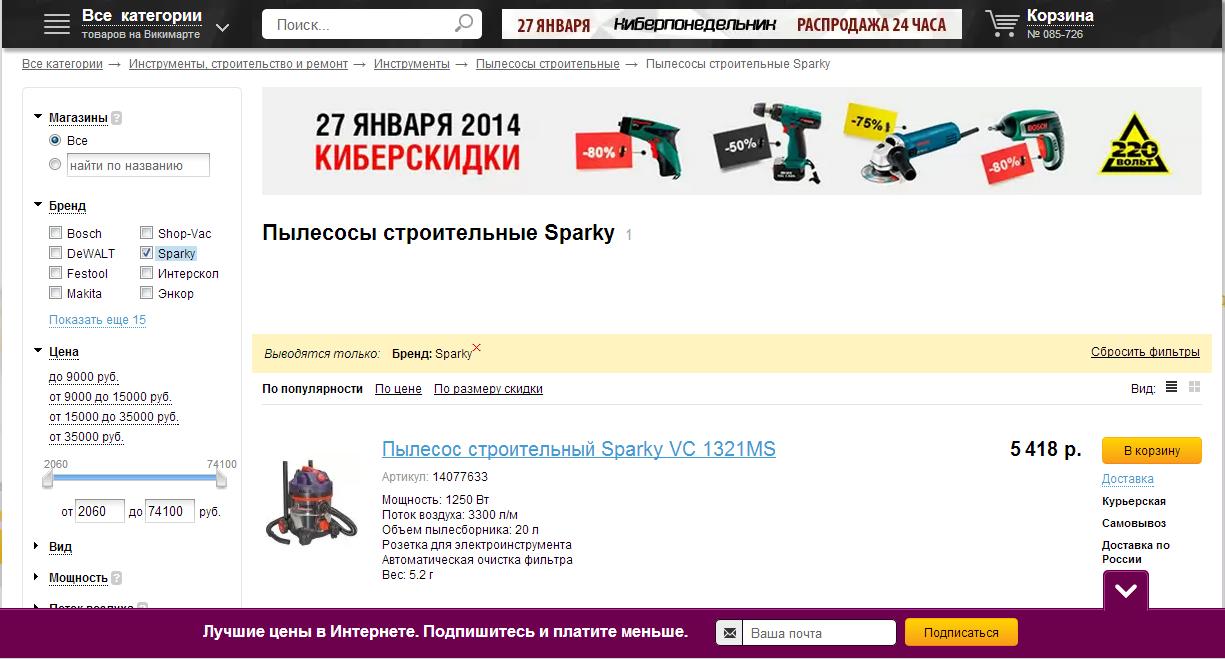 интернет-магазин wikimart