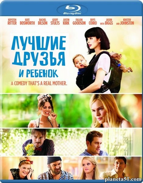 Лучшие друзья и ребенок / L!fe Happens (2011/BDRip/HDRip)