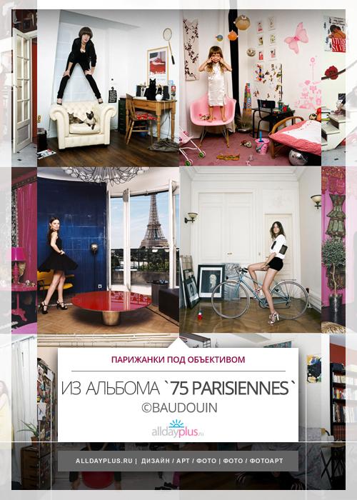 """40 парижанок в объективе ©Baudouin. Из фотоальбома """"75 Parisiennes"""""""