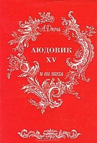 Книга Людовик XV и его эпоха