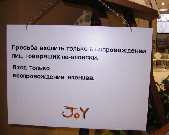 япония, японская жизнь, туризм в Японии, Хоккайдо, японский фашизм, дискриминация, русских обидели!