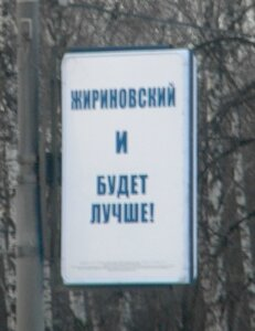 Рублёвка. В.В.Жириновский. предвыборка