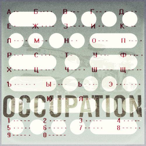 окупація
