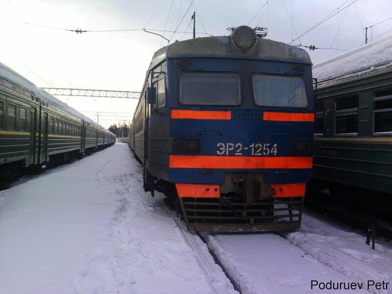 ЭР2-1254