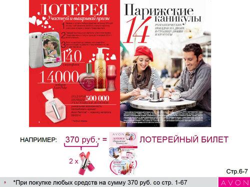 Лучшие предложения Каталога 02/2014