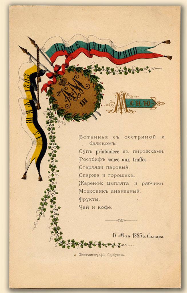 Меню праздничного обеда в честь коронации Александра III, состоявшегося 17 мая 1883 года в Самаре