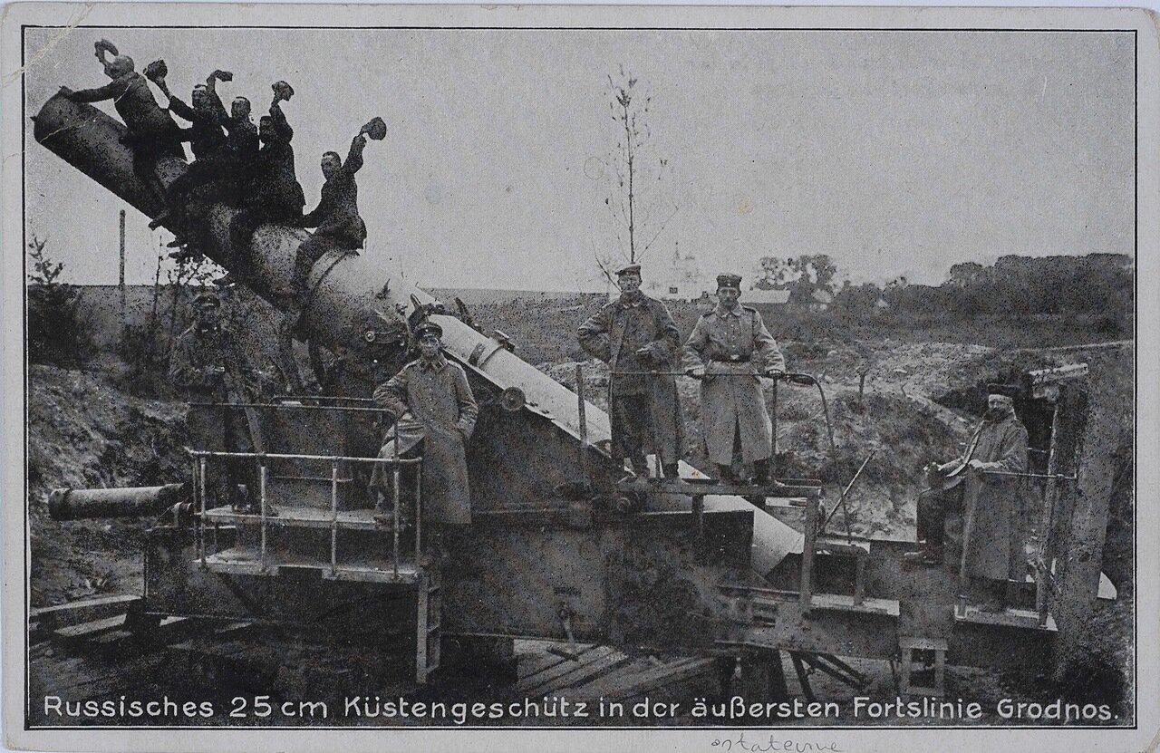 Российская 25 см береговая артиллерия форта