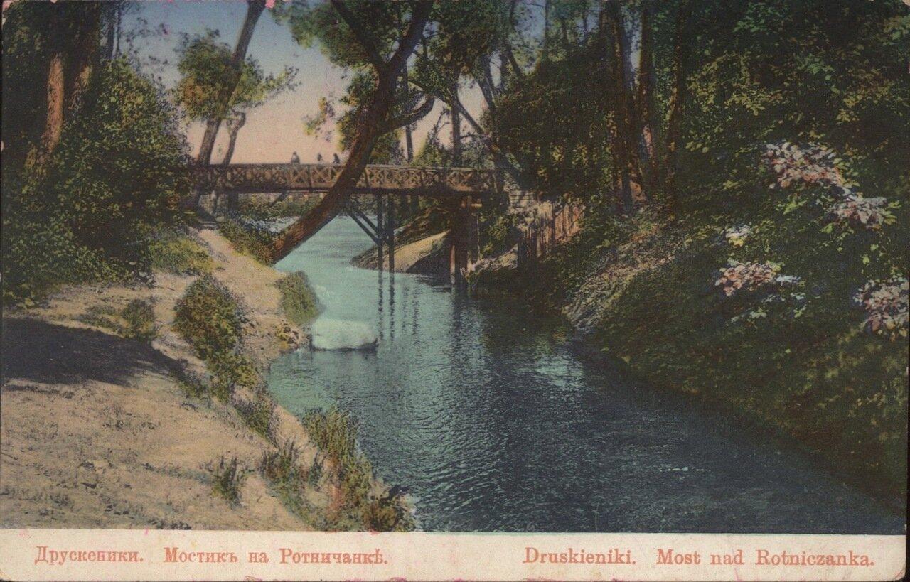 Мостик на Ротничанке. 1910