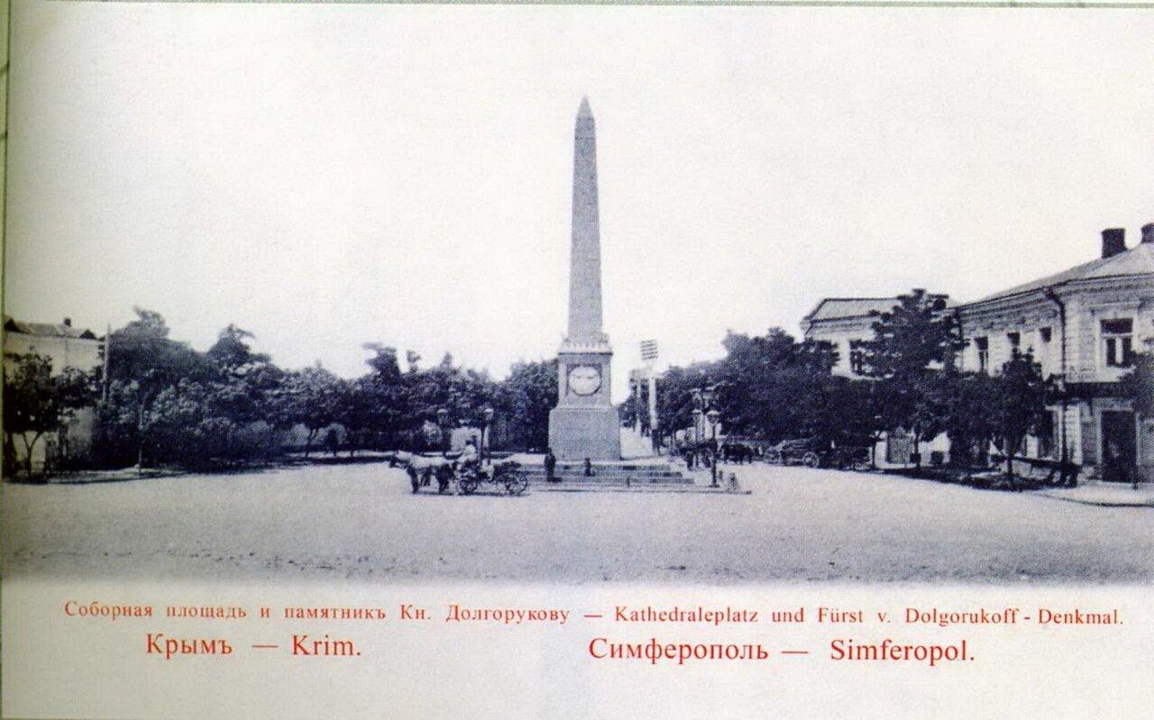 Соборная площадь и памятник Кн. Долгорукому