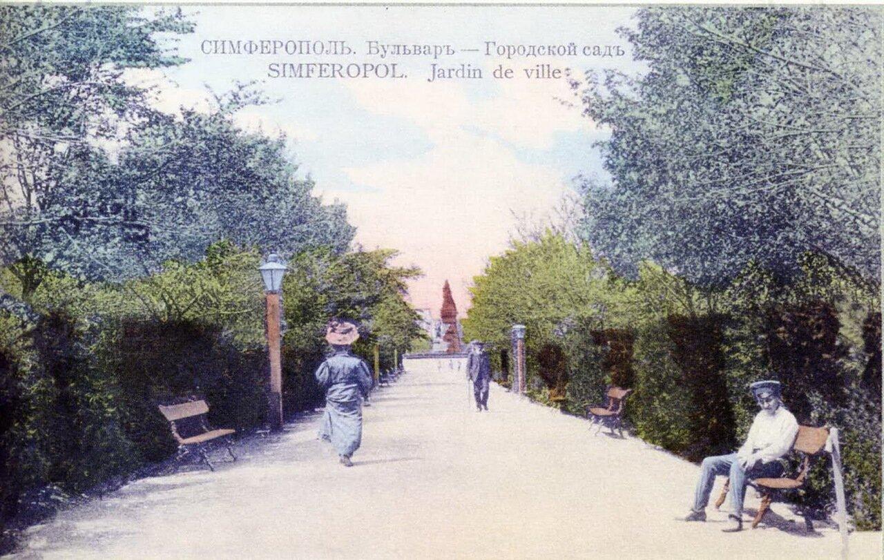 Бульвар. Городской сад