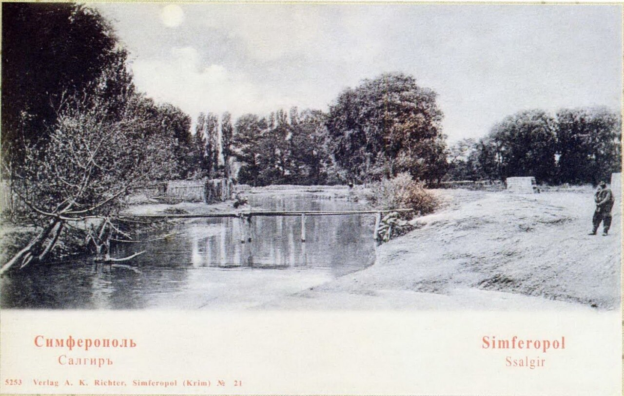 Окрестности Симферополя. Салгир