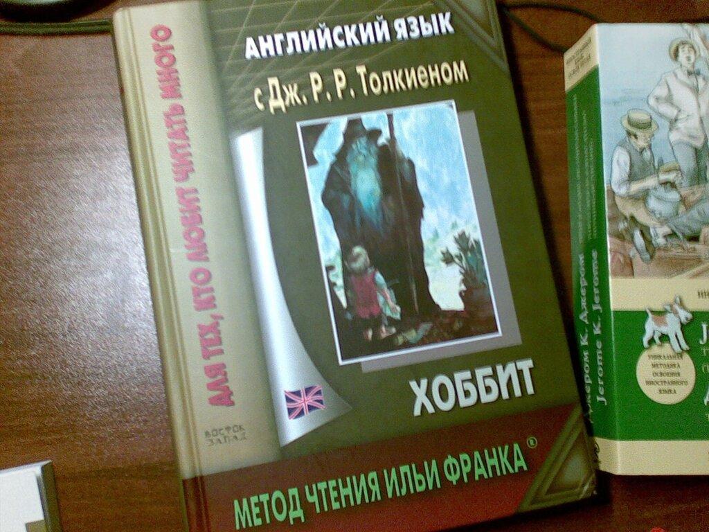 Английский язык с Дж.Р.Р. Толкиеном. Хоббит