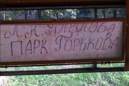 Парк Горькова.jpgПарк Горькова.jpg
