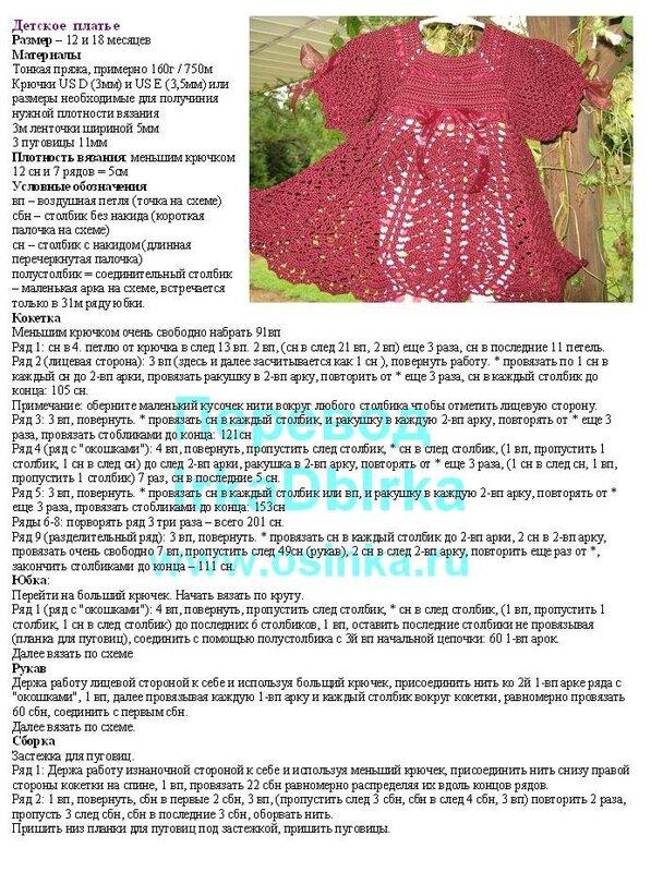 Платья на девочек вязанные крючком и схемы