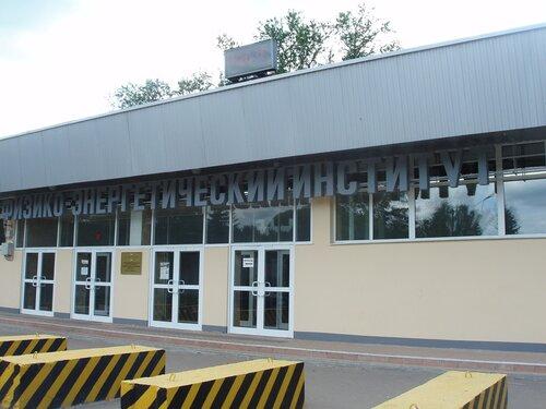 вход в обнинскую АЭС