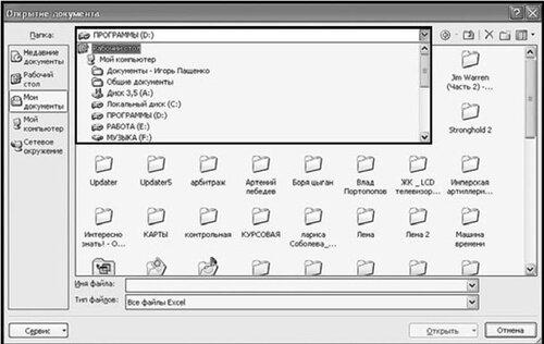 Как открыть сохраненный документ?