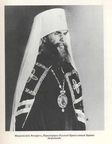 Митрополит Филарет (Вознесенский)