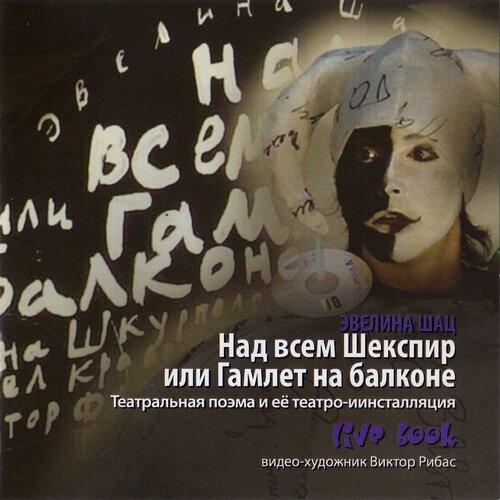 Эвелина Шац - Над всем Шекспир или Гамлет на балконе (2007) DVDRip