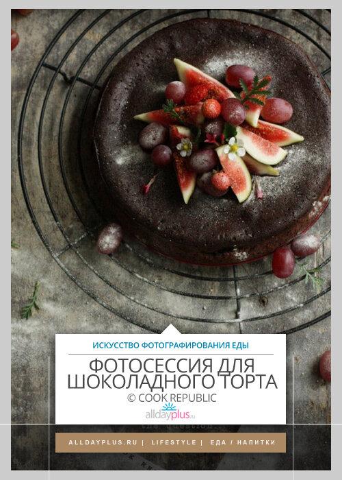 Фотосессия для шоколадного торта. Фудстилистика от Food Republic. 10 фффкусных фото!