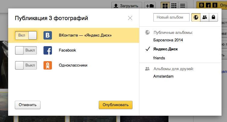 Публикация фотографий в соцсетях на Яндекс.Диске