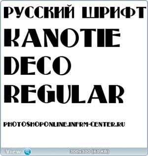 Русский шрифт Kanotie Deco Regular