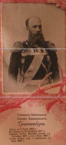 Генерал-лейтенант Оскар Казимирович Гриппенберг. Портрет.