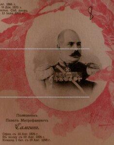Полковник Павел Митрофанович Самгин. Портрет.