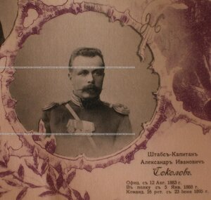 Штабс-капитан Александр Иванович Соколов. Портрет.