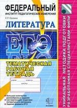 Книга ЕГЭ - Литература - Тематическая рабочая тетрадь ФИПИ - Ерохина Е.Л.