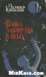 Книга Шапка, закинутая в небо