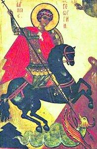 Святой Георгий. На Западе Украины его называют Юрий