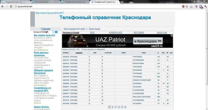 найти адрес по телефону хабаровск