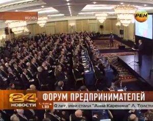 Путин. Встреча с бизнесменами. февраль, 2012.