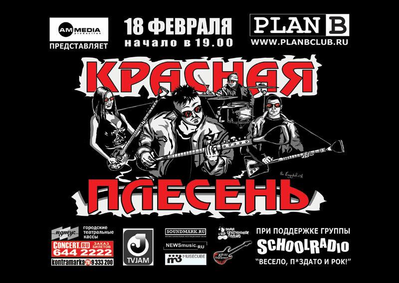 московском клубе Plan B
