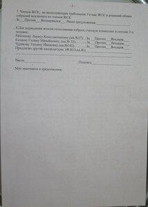 Бюллетень для заочного голосования заочного собрания ЖСК Стройпластик