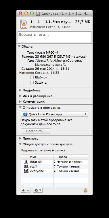 программа по умолчанию mac