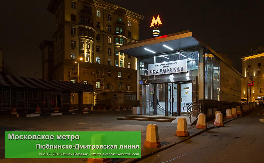 """Станция """"Чкаловская"""". Люблинско-Дмитровская линия."""