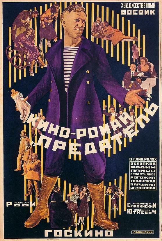 'TheTraitor' By Anton Lavinksy 1926