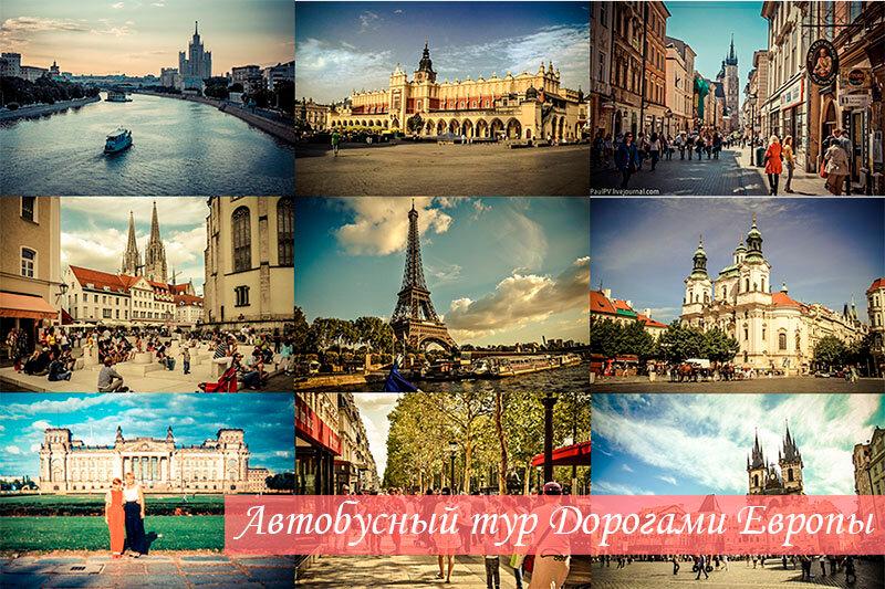 Автобусный тур Дорогами Европы