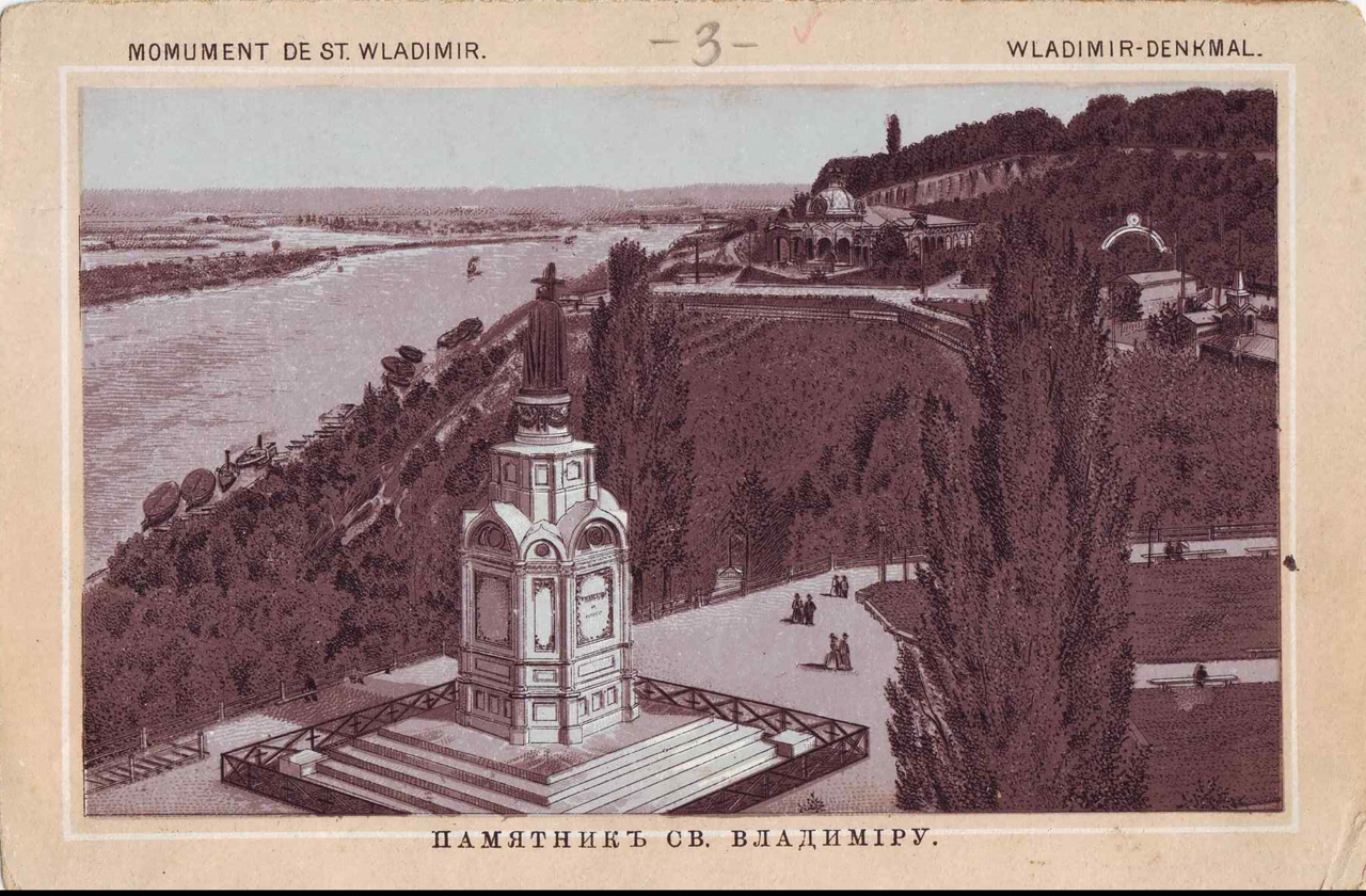 Памятник св. Владимиру