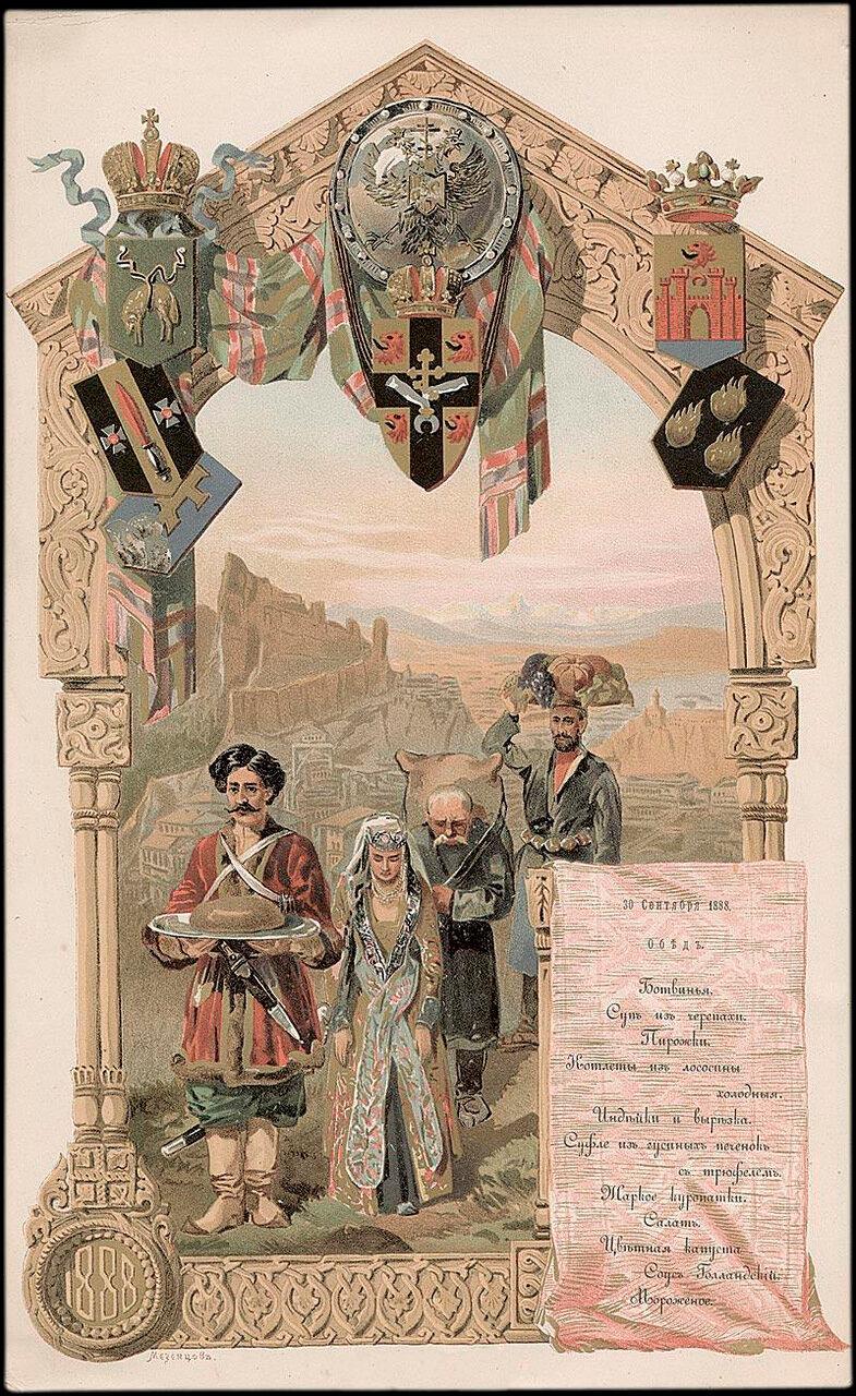 Обед 30 сентября 1888 года