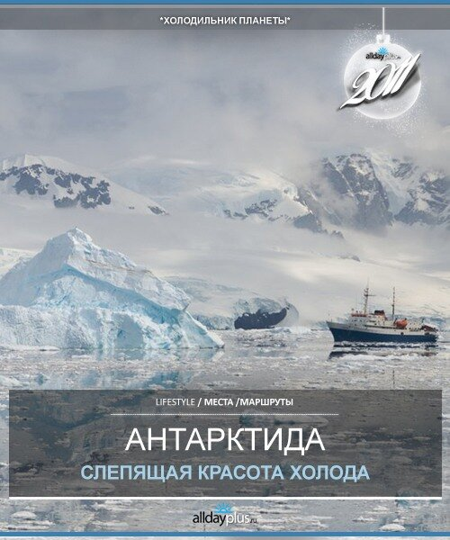Антарктида - общий для всех, континент вечного холода.