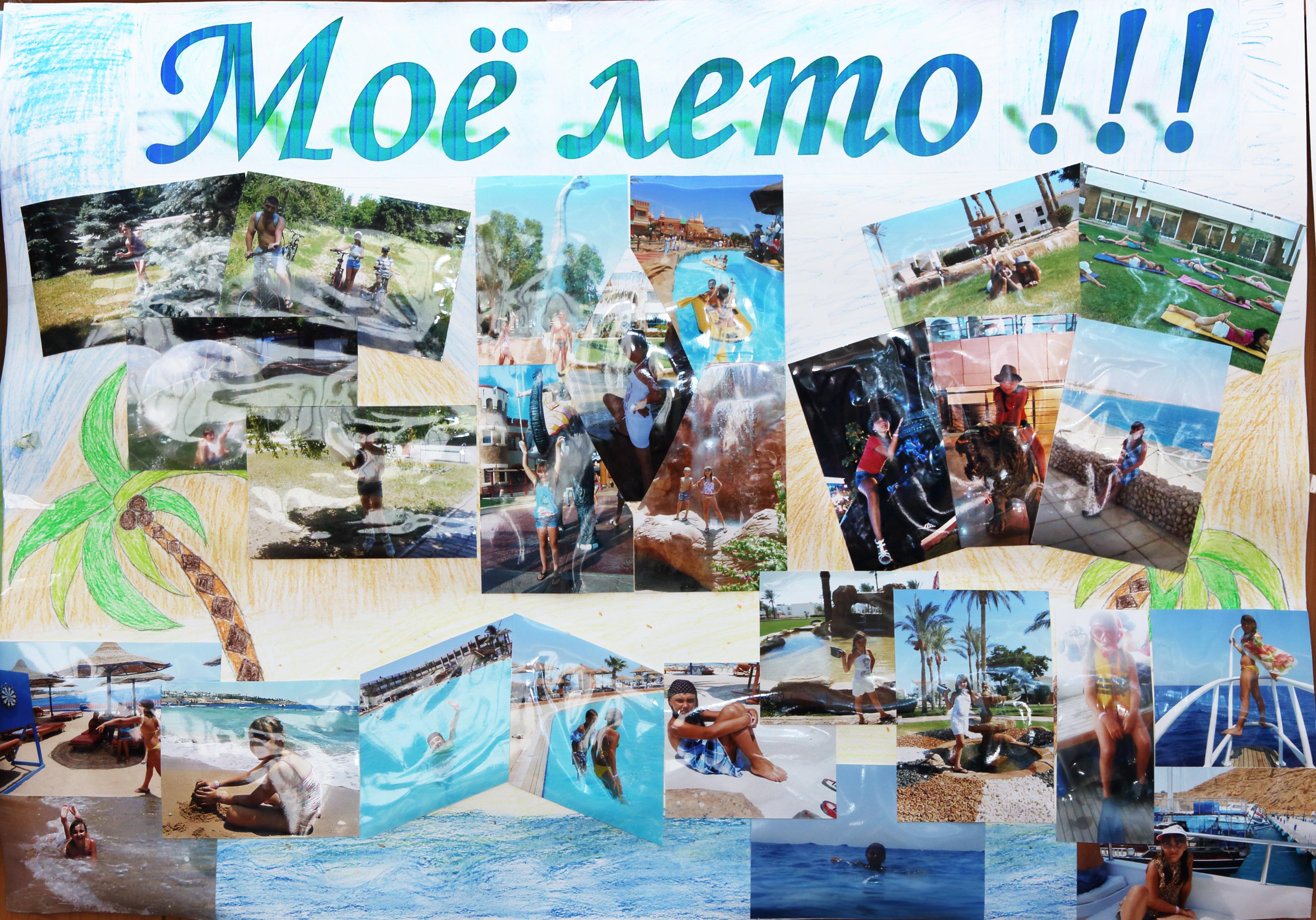 картинки плакатов на лето выделить ряд видов