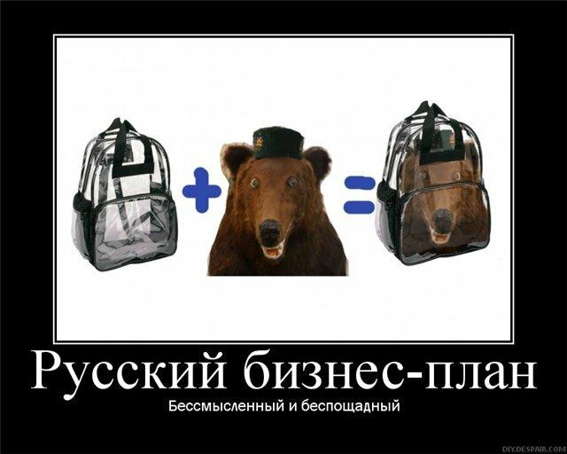 Русский бизнес-план! Бессмыслен и беспощаден!
